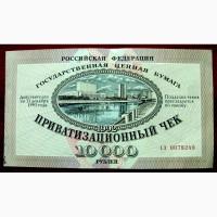 Раритет. Приватизационный чек Сбербанка РФ 1992 год