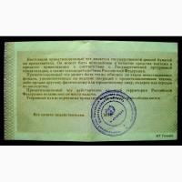 Раритет. Приватизационный чек Сбербанка РФ 1992 года