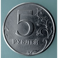 Редкая монета 5 рублей 1997 года