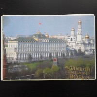 Продам набор открыток Большой кремлевский дворец 1988 г (18 шт.)
