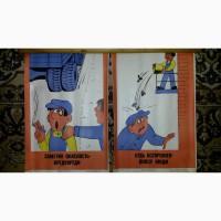 Набор плакатов по технике безопасности в строительной промышленности (1977г, СССР)