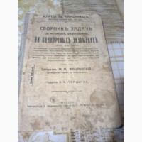 Книга 1915 г