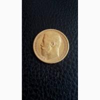15 рублей 1897 г. Российская империя