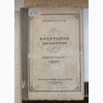 Книга Восстание декабристов, Ленинград, 1925 год