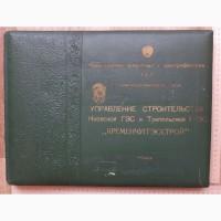 Фотоальбом Управления строительства Кременчугской, Киевской и Трипольской ГЭС, 1964 год