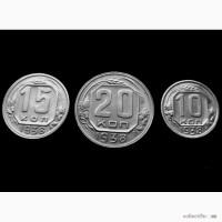 Комплект редких, мельхиоровых монет 1938 год