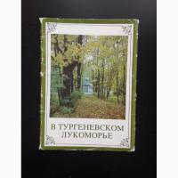 Продам набор открыток В тургеневском лукоморье