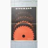 Набор плакатов по ТБ, 80-е годы СССР