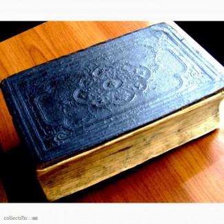 Раритет. Священная книга Ветхий Завет т.2. 1888 год