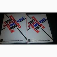 Продам комплект из 2-х книг Москва-Париж