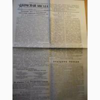 Продам газету Красная звезда 9 мая 1945 года