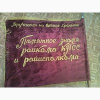 Красное знамя. Бархат, герб СССР, ручная вышивка