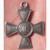 Георгиевский крест серебряный 4 степени, царизм