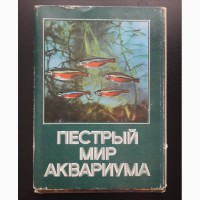 Продам набор открыток Пестрый мир аквариума 1980 г