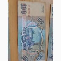 Продаю бумажные банкноты 100 рублей 1993 года