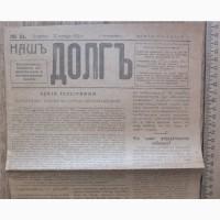 Газета Долг, белогвардейцы, 1919 год