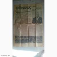 Газета Труд