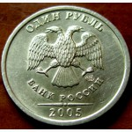 Редкость1 рубль 2005 год