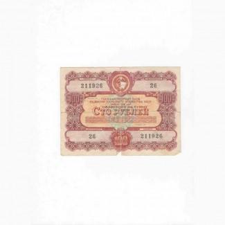 Сто рублей 1956