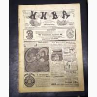 Журнал Нива 13 за 1904 год