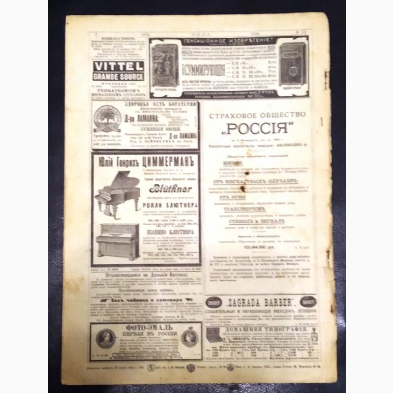 Фото 4. Журнал Нива 13 за 1904 год