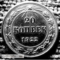 Редкая, серебряная монета 20 копеек 1922 года