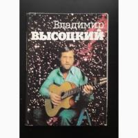 Продам набор открыток Владимир Высоцкий 1988 г