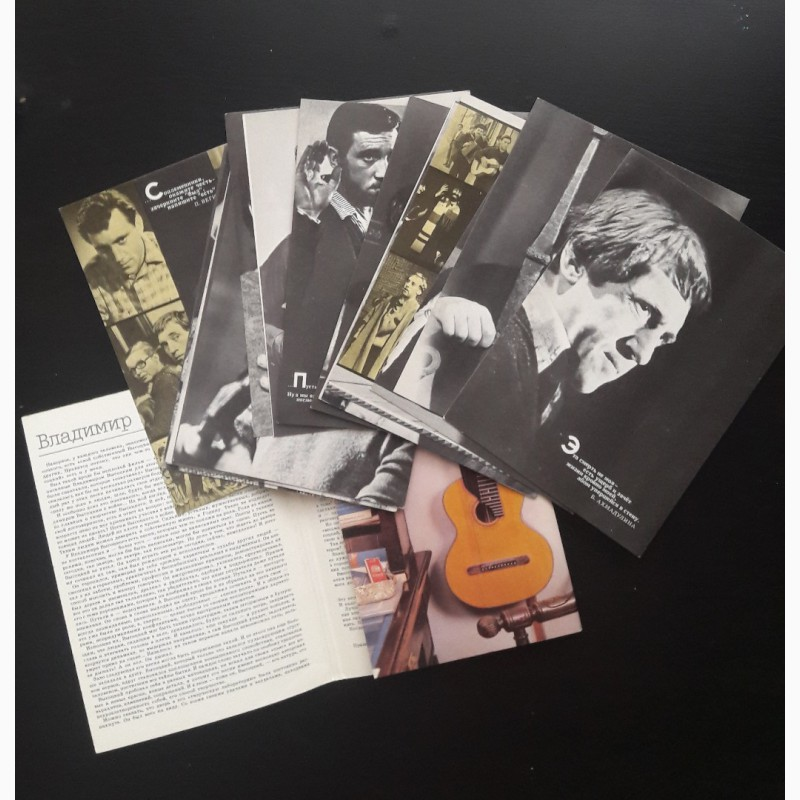 тема продать набор открыток высоцкого 1988 год выпуск екатеринбург многих