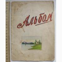 Альбом рукописных стихов, 1947 год