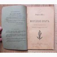Журнал Морской врач, февраль 1916 года