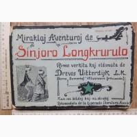 Книга комиксы на языке эсперанто, 1927 год