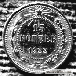 Редкая, серебряная монета 15 копеек 1922 года