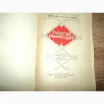 Книга Анна Антоновская Георгий Саакадзе, Москва 1950 г