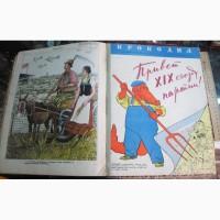 Подшивка журнала Крокодил, 1950, 1951, 1952 годы