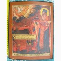 Икона Образ Святого Аверкия Чудотворца российского, 20 век