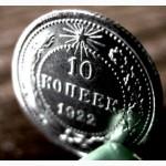 Редкая, серебряная монета 10 копеек 1922 года