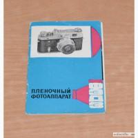 Продам краткое руководство по использованию пленочного фотоаппарата ФЭД-З