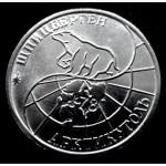 Редкая монета 50 рублей «Арктикуголь-Шпицберген» 1993 года