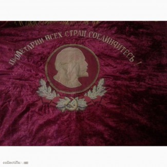 Продам Знамя времен СССР, бархатное двустороннее 135*165