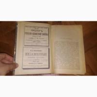 Журнал министерства народного просвещения 1878-1917 г