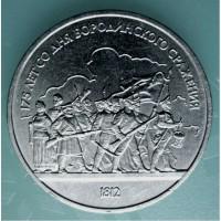 Монета 1 рубль Бородино-Барельеф»1987 года