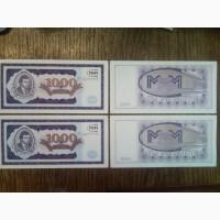 Билеты МММ номинал 1000
