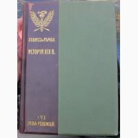 История 19 века, том 6, эпоха революций и национальных войн, издание Гранат 1906 год