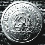 Редкая, серебряная монета 20 копеек 1923 года