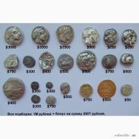 Коллекция античных монет