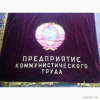 Продам флаг бархат