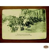 Варшавское восстание 1863 года», г/в 1892
