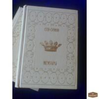 Сен-Симон. Мемуары в двух томах