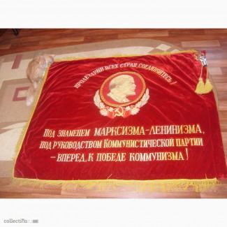 Знамя СССР, бархат, вышивка