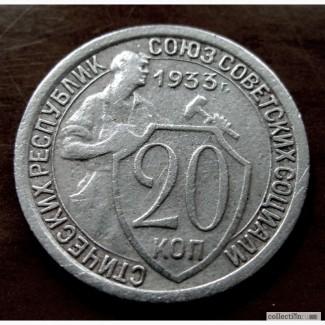 Редкая мельхиоровая монета 20 копеек 1933 год
